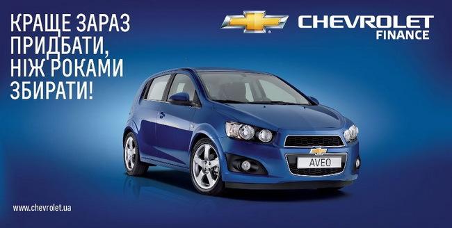 На ограниченный склад автомобилей Chevrolet зафиксировала курс на отметке 10,8 грн