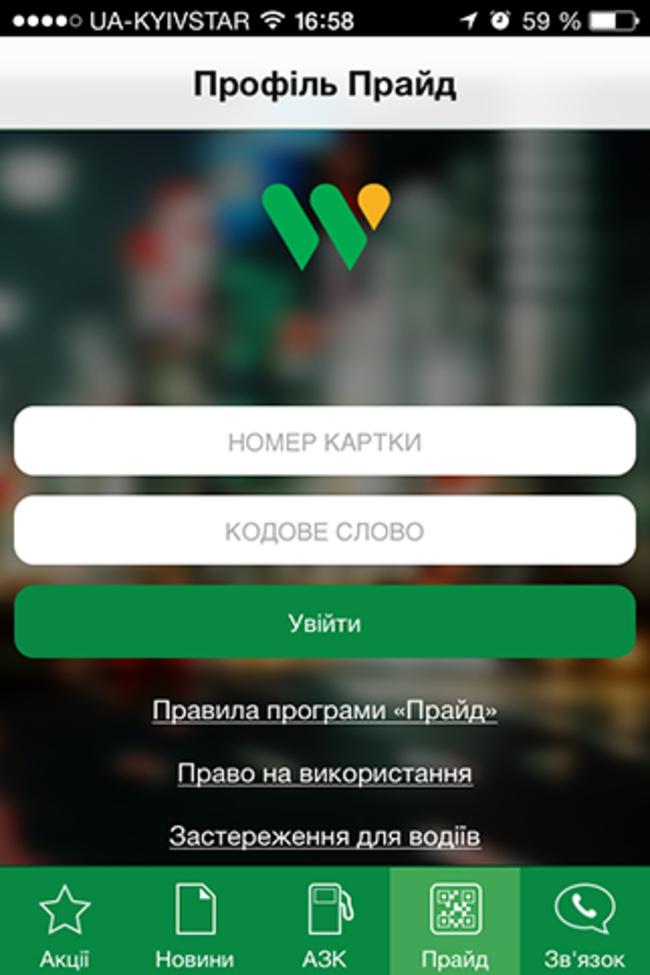 WOG выпустил мобильное приложение