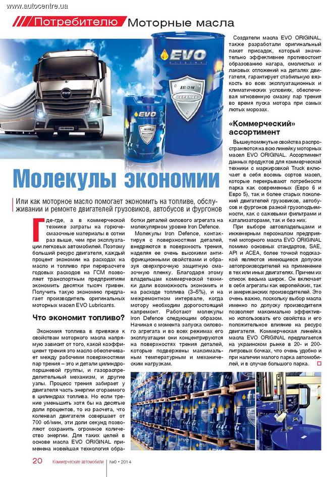 журнал «Коммерческие автомобили» №7/10
