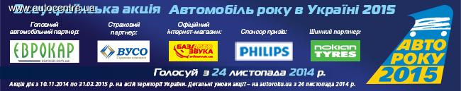 автомобиль года в Украине 2015