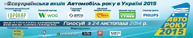 Автомобиль года в Украине 2015: Выграй бензин от сети АЗК WOG