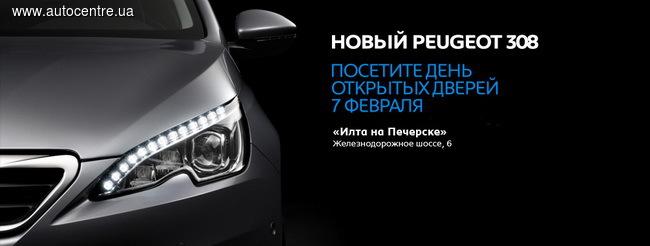 «Илта на Печерске» приглашает на день открытых дверей Peugeot