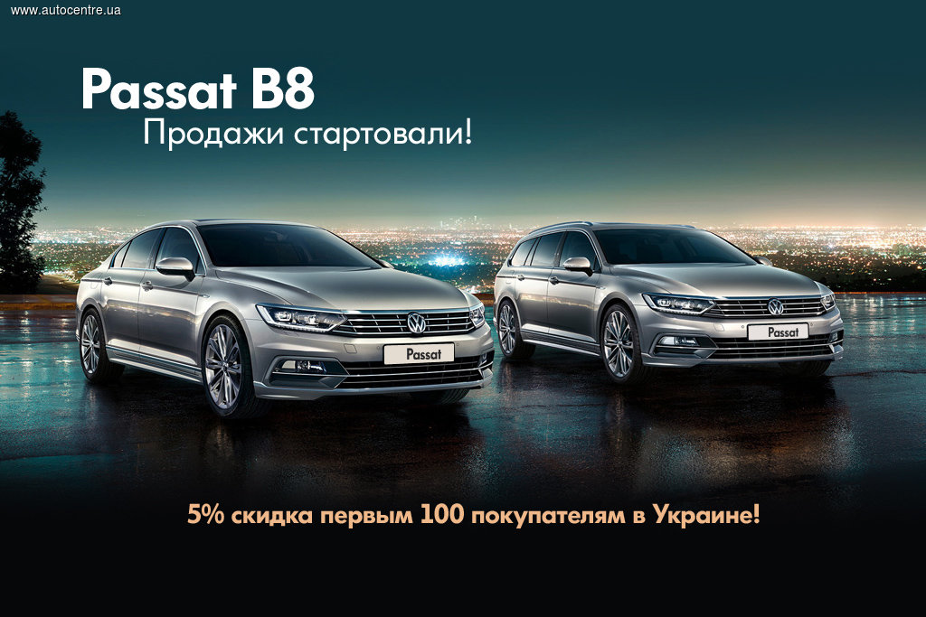 volkswagen passat b8 продажи в россии