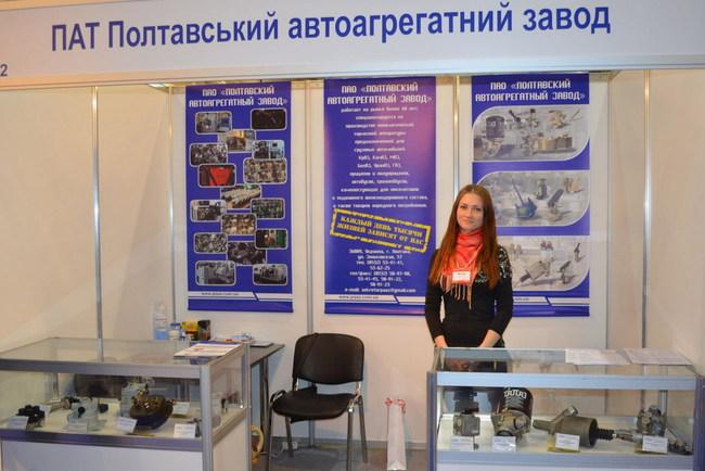 ПАО «Полтавский автоагрегатный завод»