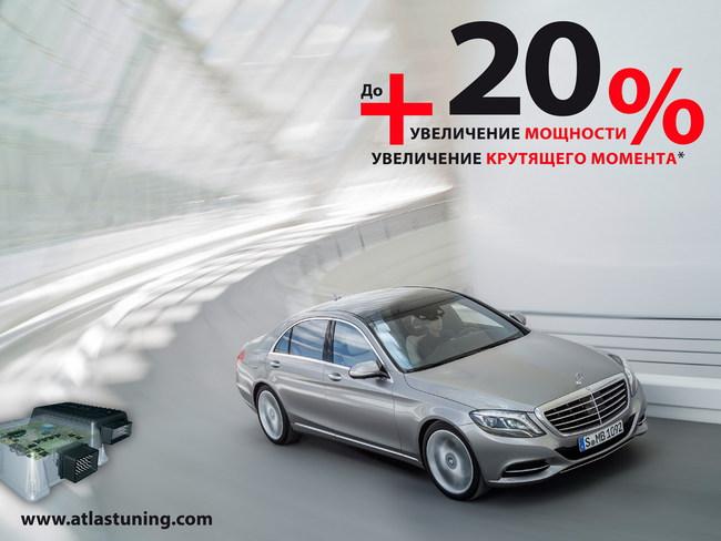 Обновлены пакеты повышения мощности для Mercedes-Benz S-класса W222