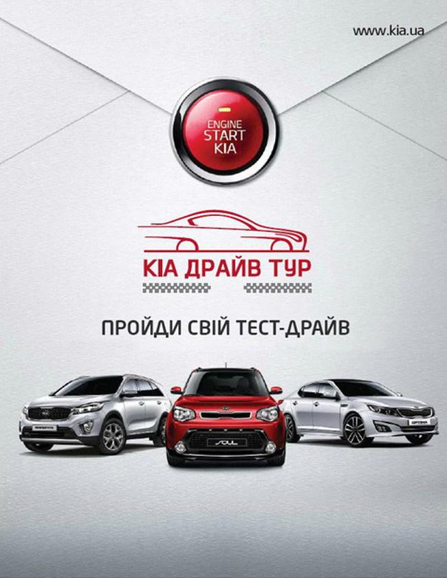 KIA Драйв Тур 2015 шагает по Украине!
