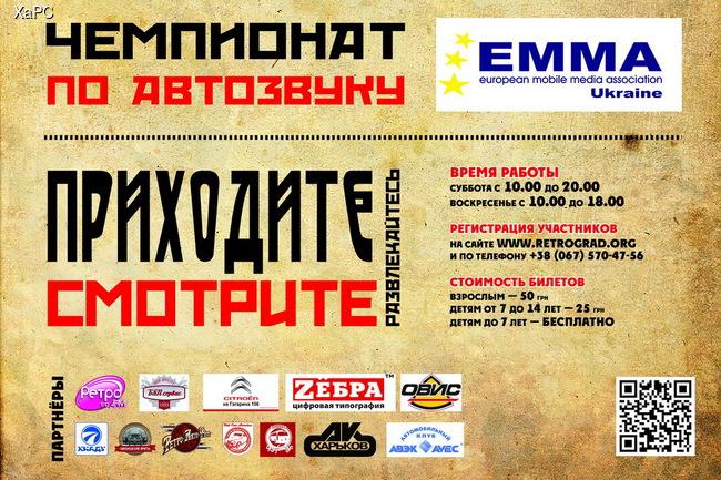 Харьковский ретрослет приглашает гостей