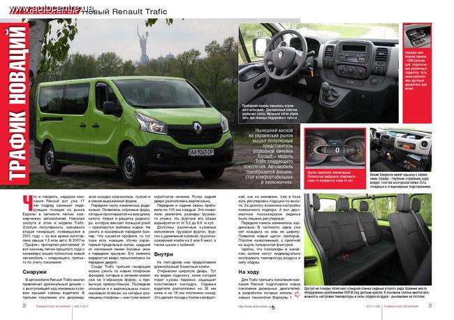 В продаже появился журнал «Коммерческие автомобили»