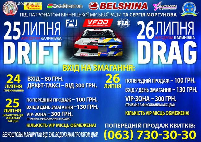 Чемпионат Украины по дрифтингу 2015