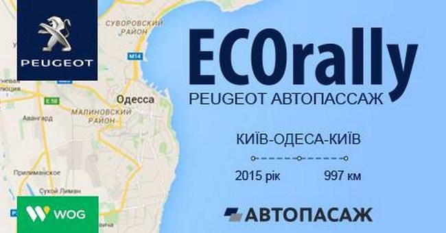 ECOrally: Peugeot отправляется навстречу новым рекордам экономичности