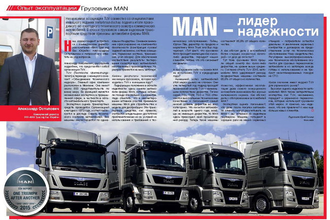 В продаже – свежий журнал «Коммерческие автомобили»