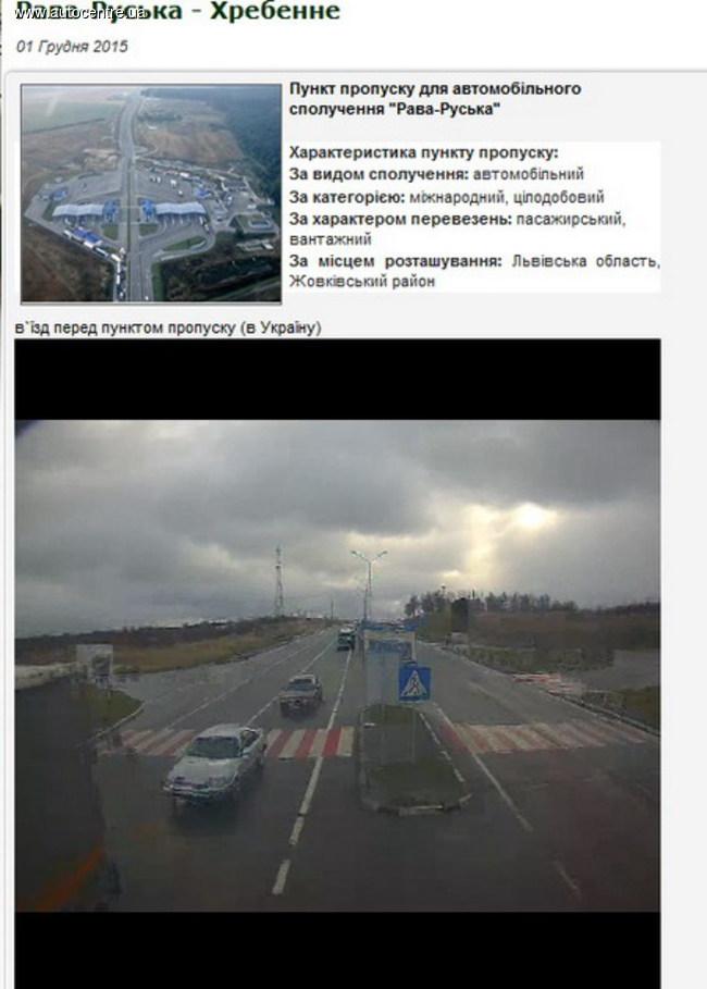 Госпогранслужба запустила интерактивную карту пунктов пропуска на границе Украины