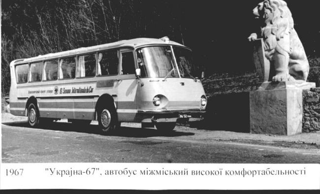 «Украина-67»