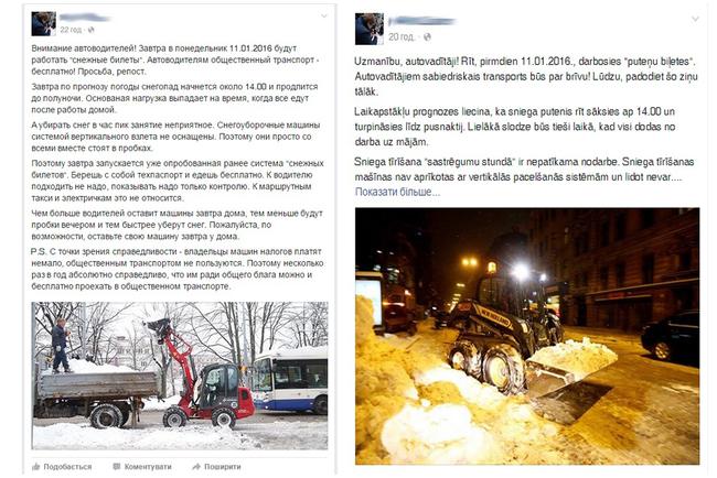 В Риге придумали, как бороться со снегопадами – снежные билеты