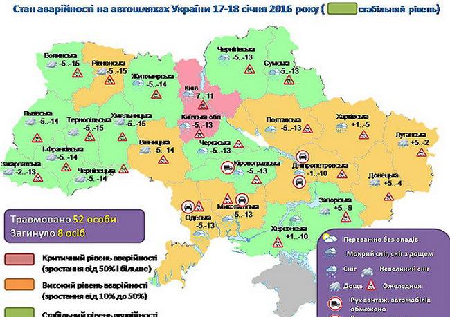 Где в Украине перекрыли дороги 18 января: инфографика