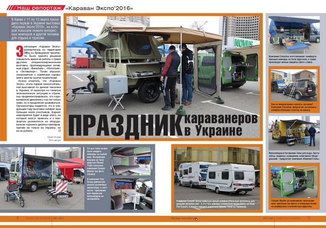 В продаже появился свежий журнал «Коммерческие автомобили»