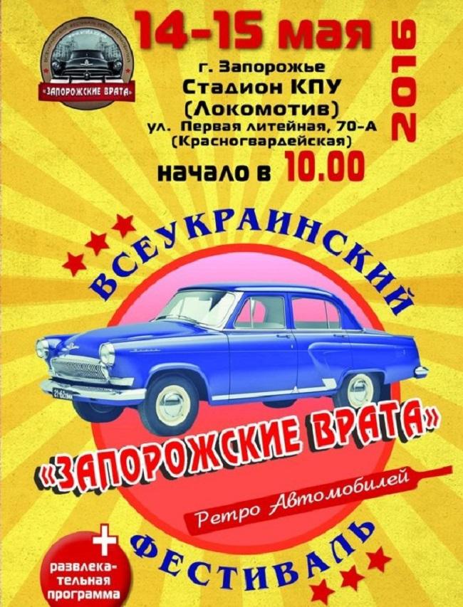 14-15 мая 2016 года в Запорожье пройдет всеукраинский Фестиваль Ретро Автомобилей «Запорожские Врата»