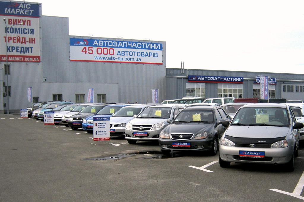 «АИС Маркет» предлагает автомобили с пробегом - Автоцентр.ua 9d0d912248b