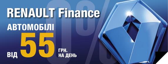 программа Renault Finance