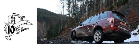 10-дневный пробег,Subaru Forester
