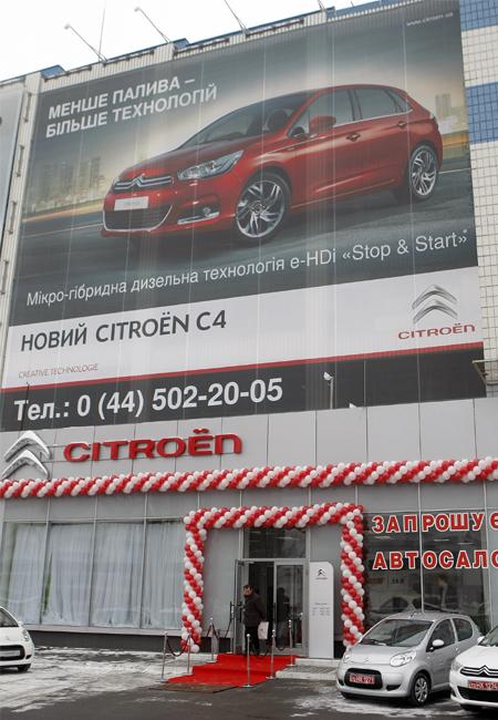 Citroen  АвтоСпецЦентр  официальный дилер Ситроен