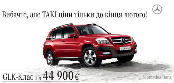 специальные цены на Mercedes-Benz