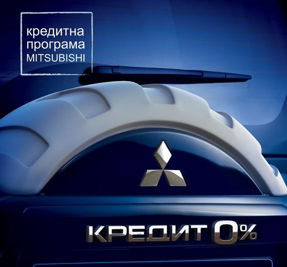 программа кредитования Mitsubishi