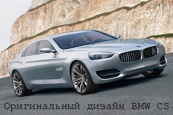 Concept BMW CS