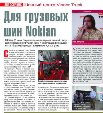 Nokian(1)
