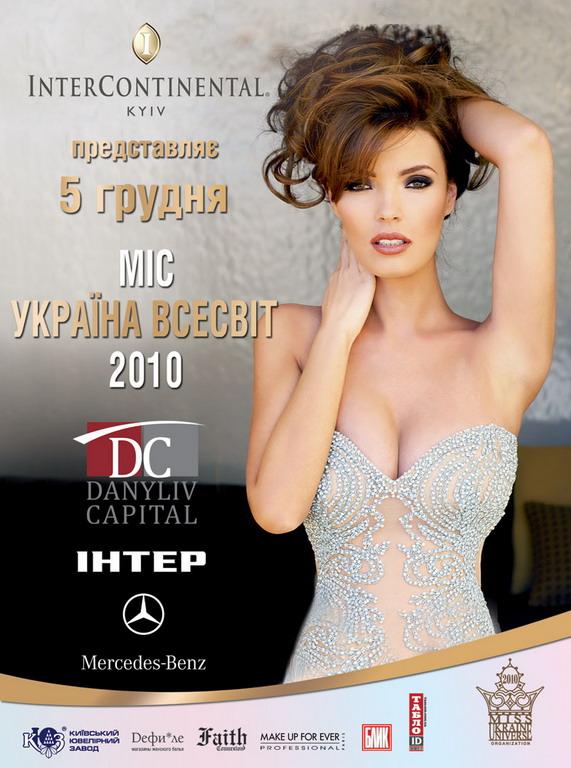 Мисс Украина Вселенная 2010