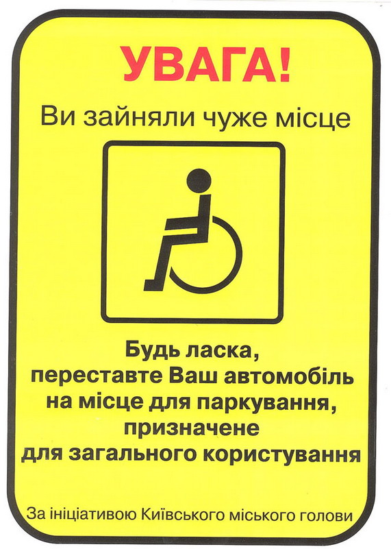 парковочные места,инвалиды