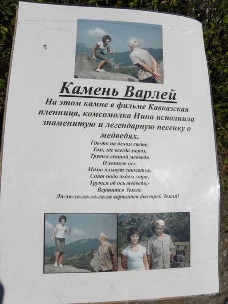 «Відкрий країну»:Кавказская пленница и средние века