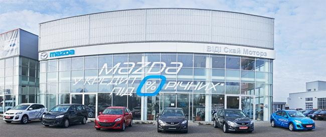 Mazda в кредит